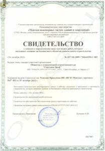 Лицензия сантехник Ростов на Дону