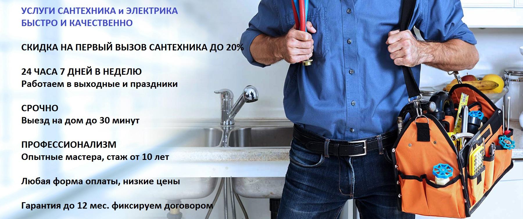 Сантехник 24 часа Ростов на Дону